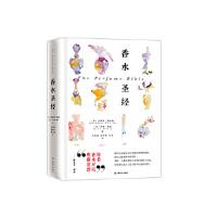 香水 [英]乔瑟芬・芙尔蕾,洛娜・麦凯 王莉娜 彭秀芬、刘 上海文艺出版社