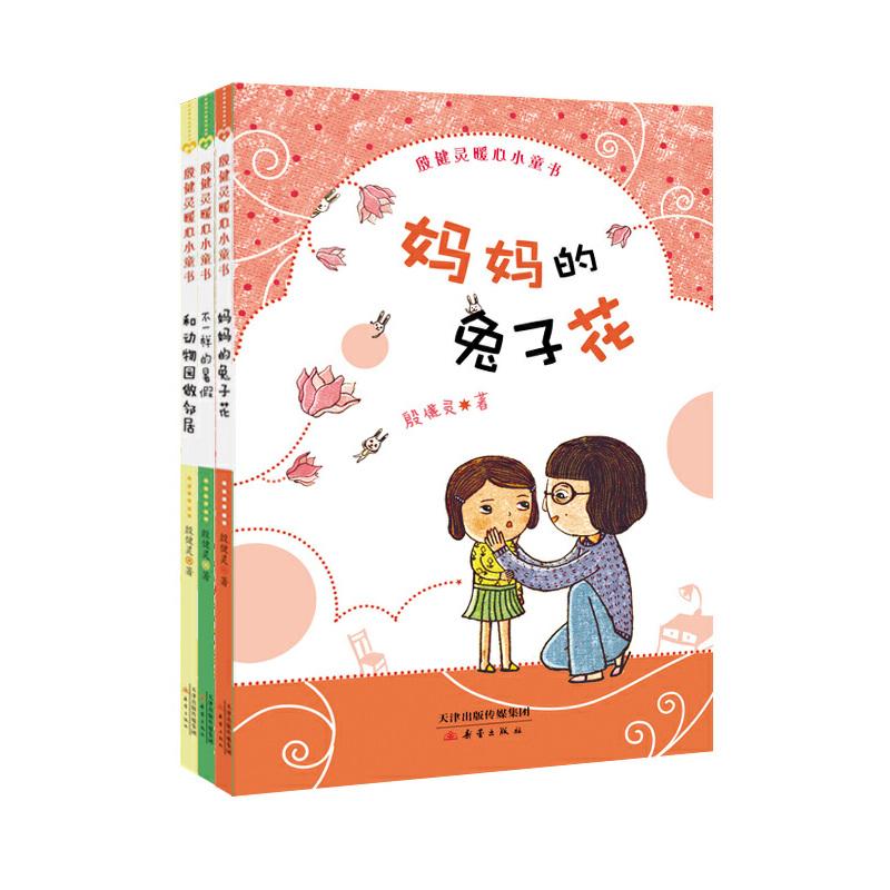殷健灵暖心小童书(共3册)殷健灵专门为低年龄的孩子写的,爱阅公益基金会教育发展委员会主席袁晓峰热力推荐。