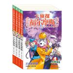大侦探福尔摩斯(第9辑)(全4册)