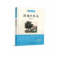济南的冬天/大师人文课堂系列