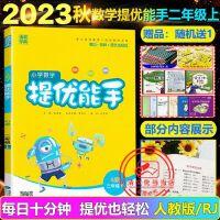小学数学提优能手二年级上册数学2019秋人教版同步数学练习