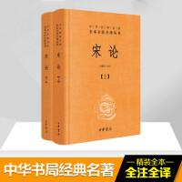 宋论(2册) 中华书局