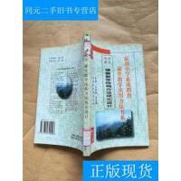 【二手旧书九成新】小学语文课堂教学实用方法书系5&620E654183G6