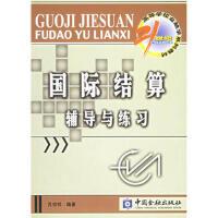 【旧书二手书9成新】 国际结算辅导与练习