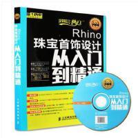 Rhino珠宝首饰设计从入门到精通 附盘 初学Rhino软件珠宝首饰设计教程书籍 Rhino 5.0视频教程犀牛珠宝首