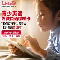 当当优课 LikeABC青少英语口语欧美外教真人在线直播课程90天陪练不限课时