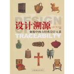 设计溯源―解析中西方经典设计元素 袁进东, 李晴, 曹春雨 中国林业出版社 9787503869020