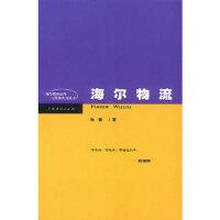 海尔物流,孙健著,广东经济出版社,9787806773734