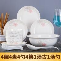 18头4碗4盘4勺1汤锅1大勺4筷子景德镇瓷碗筷陶瓷器吃饭碗盘子餐具套装碗筷