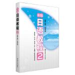 新编日语教程2(第三版.赠MP3光盘)