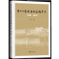 中山大学珠海校区编年史(1999-2018)