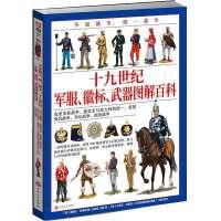 争霸战争、统一战争 : 十九世纪军服、徽标、武器 图解百科
