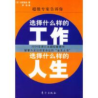 选择什么样的工作、选择什么样的人生――东方管理智慧译丛