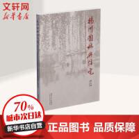 扬州园林与住宅(纪念版) 同济大学出版社