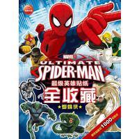 超级英雄贴纸全收藏:蜘蛛侠