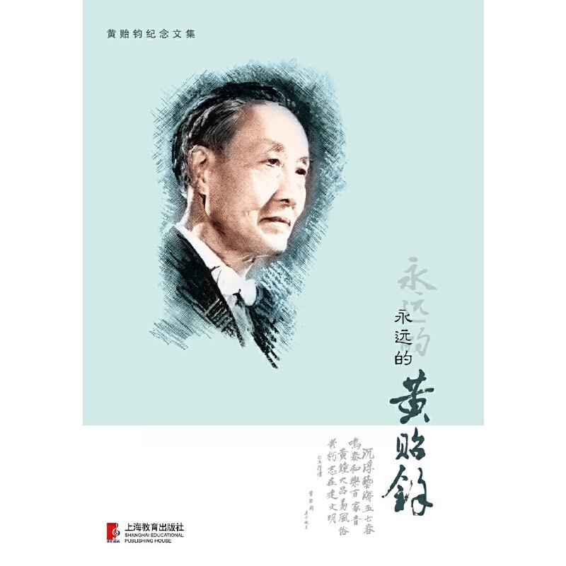 永远的黄贻钧 为纪念我国伟大作曲家、指挥家黄贻钧先生诞辰100周年。