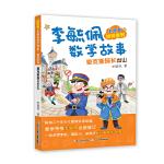 彩图版李毓佩数学故事侦探系列・爱克斯探长出山