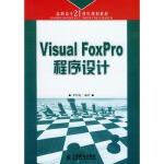 【RZ】Visual FoxPro程序设计――高职高专二十一世纪规划教材 李明龙著 人民邮电出版社 978711512