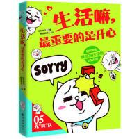 【正版二手书9成新左右】生活嘛,重要的是开心 如来神爪 九州出版社