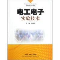 【正版二手书9成新左右】:电工电子实验技术 郭海文,郭海文 中国矿业大学出版社