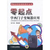 零起点学西门子变频器应用 李方园 机械工业出版社 9787111363637 新华书店 正版保障