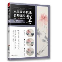 水墨花卉技法名师课堂 牡丹