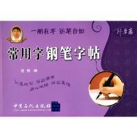 常用字钢笔字帖 行草篇 袁强 中国石化出版社有限公司 9787511401847