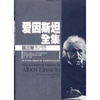 爱因斯坦全集(第三卷)