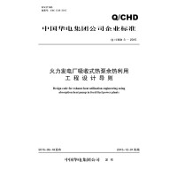 Q/CHD 3―2015 火电厂吸收式热泵余热利用工程设计导则