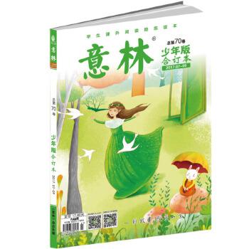 意林少年版合订本2017年07-09(总第七十卷)升级版