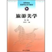【正版二手书9成新左右】旅游美学(第三版 乔修业 南开大学出版社