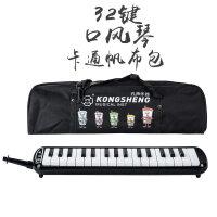孔声口风琴32键初学者学生用37键练习演奏课堂教学乐器口吹琴