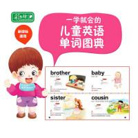 彩书坊-一学就会的儿童英语单词图典 轻型 思维训练专注力训练书 3-6岁儿童 益智 开发大脑思维儿童智力开发书幼小衔接