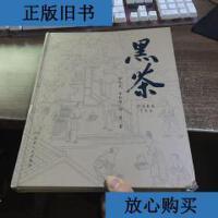 [二手旧书9成新]黑茶,邹大民等著,2014年一版一印,湖南人民出
