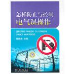 怎样防止与控制电气误操作,钱家庆,中国电力出版社,9787512313224