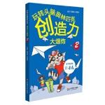 当天发货正版 玩转头脑奥林匹克 创造力大爆炸(2) 陈伟新,姚惠祺 华东师范大学出版社 9787567527218中图