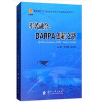 军民融合:DARPA创新之路,于川信,刘志伟,国防工业出版社,