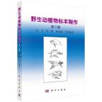 野生动植物志标本制作(第二版)