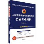 中公2018人民警察录用考试辅导教材公安专业知识