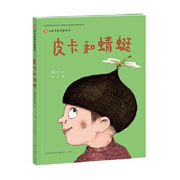 """皮卡和蜻蜓 (以小男孩皮卡为主人公的图画书,独家出版,适合4~7岁学龄前儿童阅读/选取贴近当代儿童日常生活的故事,如""""大声尖叫惹麻烦""""、""""*次一个人睡觉""""等/幽默智慧的故事充满童真童趣)"""