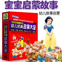 幼儿童成语童话卡通经典故事大全DVD光碟片宝宝动画早教启蒙光盘