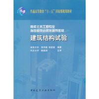 【正版二手书9成新左右】建筑结构试验 易伟建张望喜 中国建筑工业出版社