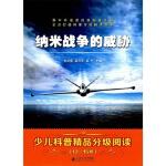 纳米战争的威胁,薛贤荣 陈龙银,安徽大学出版社,9787566409935