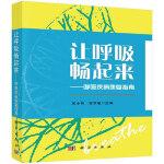 让呼吸畅起来――呼吸疾病康复指南,吴小玲, 邹学敏,科学出版社,9787030412706【正版保证 放心购】