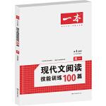 开心语文 第4次修订 现代文阅读技能训练100篇高一 名师编写审读 28所名校联袂推荐