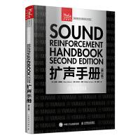 扩声手册 第2版 扩声系统交互声音设计声学电影电视基础音响教程书音频录音声学技术音响从业者实用手册多功能蓝牙音响系统书