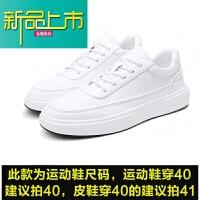 新品上市小白鞋男冬季潮鞋18新款韩版潮流休闲学生板鞋百搭厚底男士白鞋