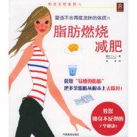 【新书店正版】脂肪燃烧 (日)高木 ,张军 中国画报出版社
