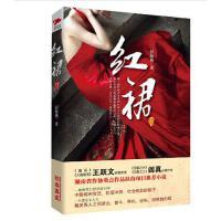 红裙(官场小说两大*名家王跃文、阎真亲笔作序)