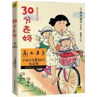 30分老妈[日]高木直子 著北京联合出版公司